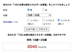 BMI,篠原トレーナー